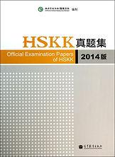 HSKK Textbook.jpg