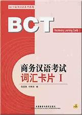 BCT Vocabulary Cards Textbook