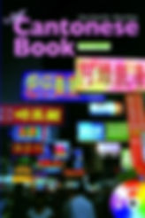 Cantonese tetbook.jpg