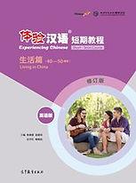 experiencing Chinese.jpg