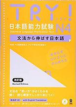 Try JLPT N4.jpg