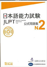 JLPT Official N2 Book.jpg