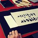 Korean Calligraphy.jpg