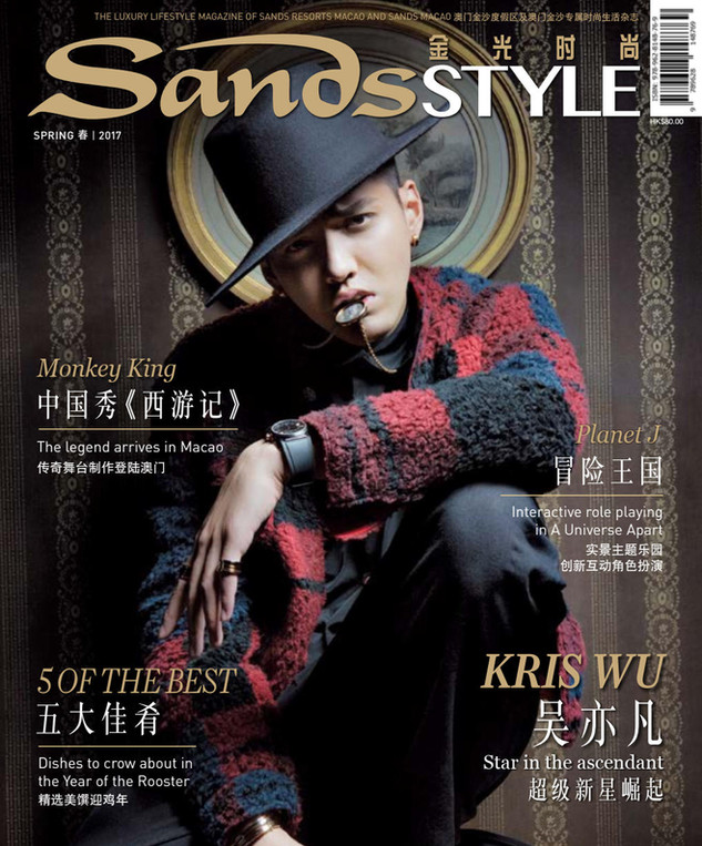 Sands Style inaugral issue, Spring 2017