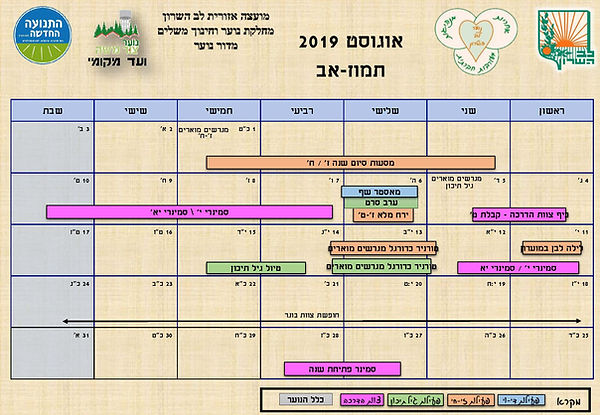 תוכנית קיץ 2019_נוער צור משה_Page_3.jpg