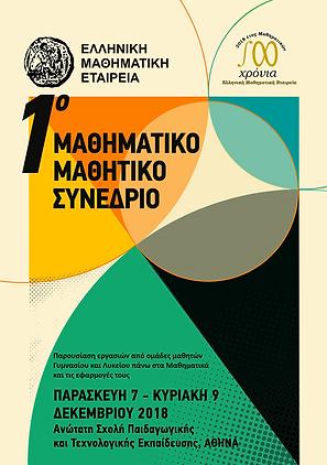 αφίσα μαθητικού συνεδρίου (1).png