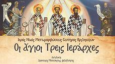 Οι Άγιοι Τρεις Ιεράρχες.jpg