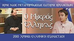 Ο μικρός Έλληνας.jpg