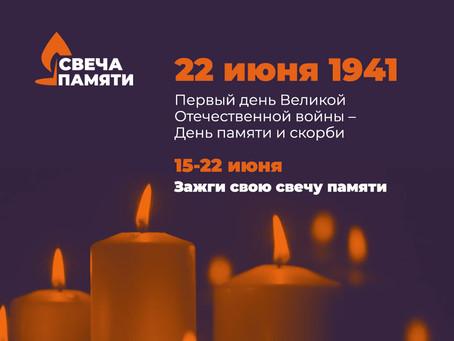 """Всероссийская патриотическая акция """"Свеча памяти"""""""