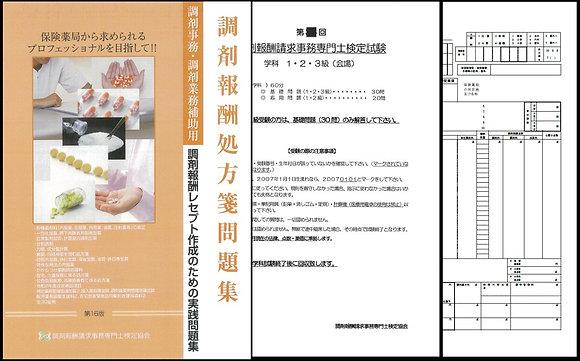 問題セット②(処方箋問題集第16版&レセプトセット&過去問題単品)