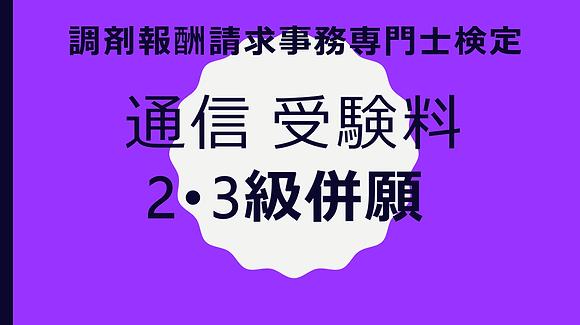 調剤報酬請求事務専門士検定 通信 2級3級併願受験