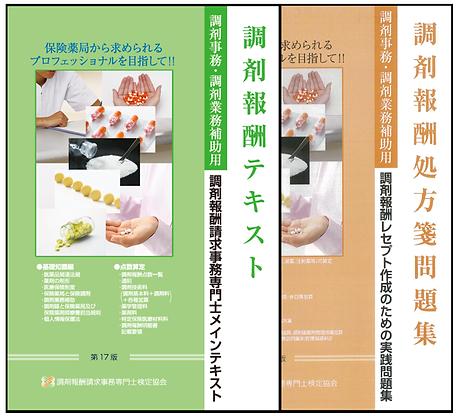 基本セット①(調剤報酬テキスト第17版&処方箋問題集第16版)