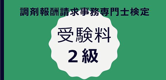 調剤報酬請求事務専門士検定 公式会場 2級受験