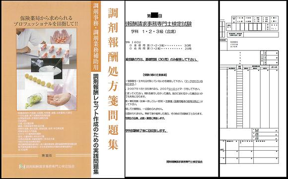 問題セット②(処方箋問題集第16版2校&レセプトセット&過去問題単品)