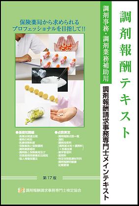 調剤報酬テキスト 第17版(2020年度調剤報酬改定版)