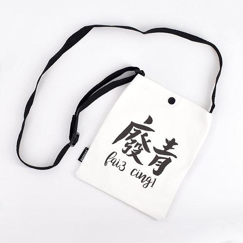 """""""潮語系列1-14款""""單用斜揹袋(S)A款"""