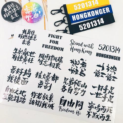 """""""真.香港人系列""""手寫字透明貼紙"""