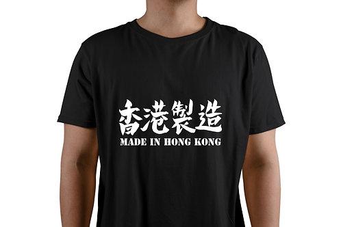 """""""香港製造""""Tee訂製"""