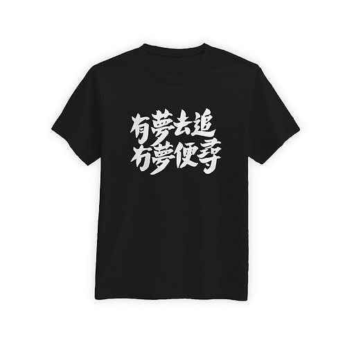 """""""有夢去追 冇夢便尋""""Tee訂製"""
