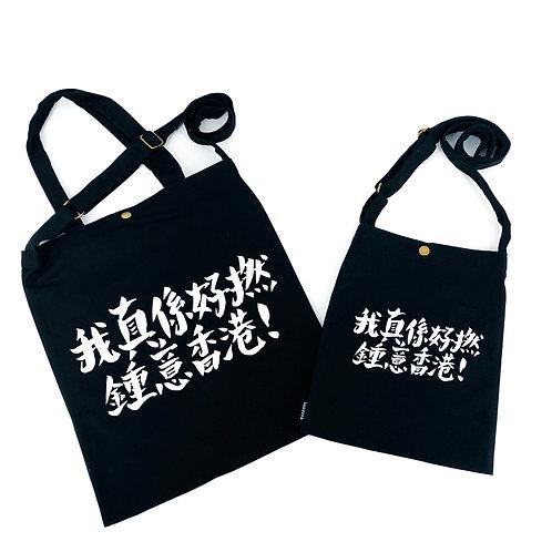 """""""自訂1-20個手寫中文字""""帆布袋(黑色)訂製"""