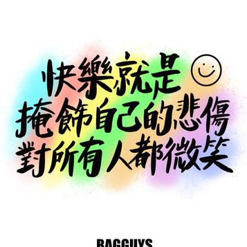 快樂就是掩飾自己的悲傷 對所有人都微笑