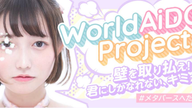 ミスiD2021グランプリまほを中心とした、World AiDOL Project オーディションがスタート!
