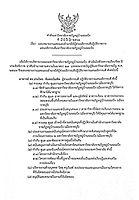 256109คำสั่งให้ผู้ช่วยปฏิบัติงาน-1.jpg