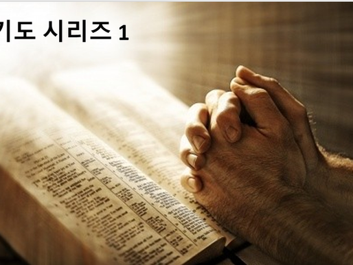 너희는 이렇게 기도하라 1