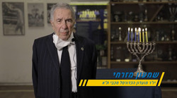 WATCH - Special event of lighting the Menorah together with Maccabi Playtika Tel Aviv