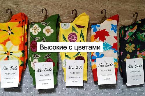 Женские носки Цветы высокие отличного качества. Артикул 2201