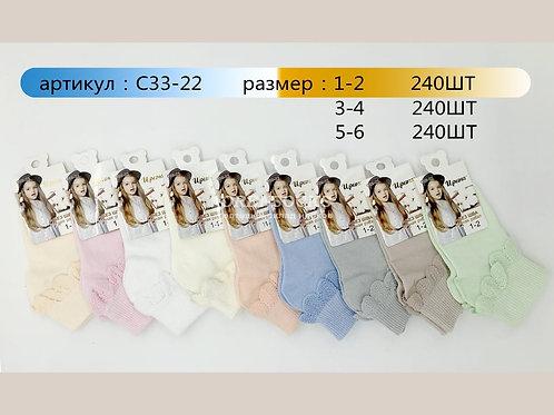 Ирина носки детские хлопковые арт C33-22