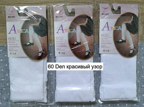 Колготки для девочки с красивым узором белого цвета 60Den. Артикул 841