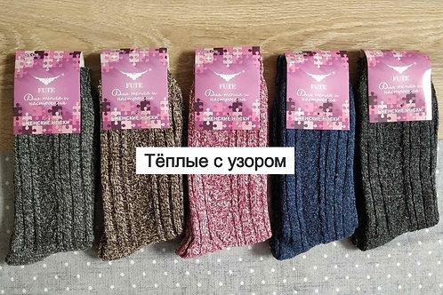Женские носки вязаные, очень теплые и красивые. Артикул 5128