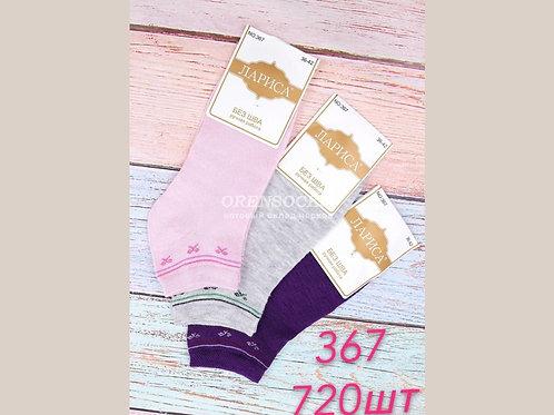 Женские носки укороченные ЛАРИСА 85% ХЛОПКА арт. 367