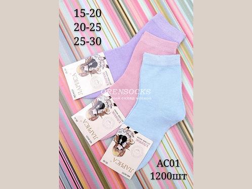 Детские носочки для девочек ЛАРИСА арт.AC01