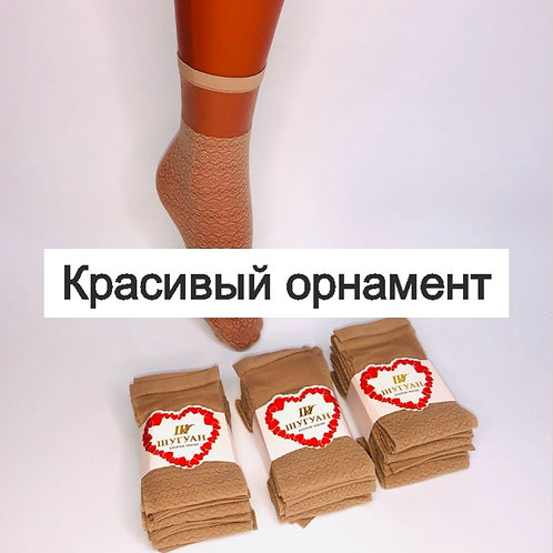 Капроновые носочки с красивым орнаментом и рисунком. Артикул B017-208