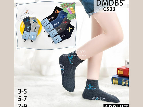 DMDBS Носки детские внутри махровые на мальчика артикул С503