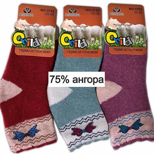 Носки детские тёплые Весна хороша 75% ангора. Артикул 3752