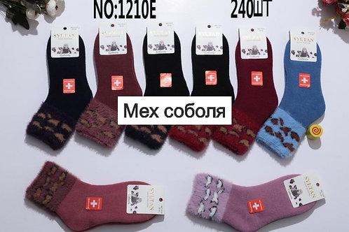 Женские теплые носки из меха соболя. Без резинки. Артикул 1210