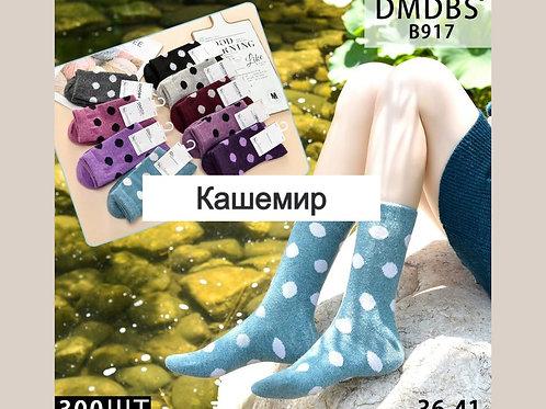 Носки женские кашемировые отличного качества. Артикул B917
