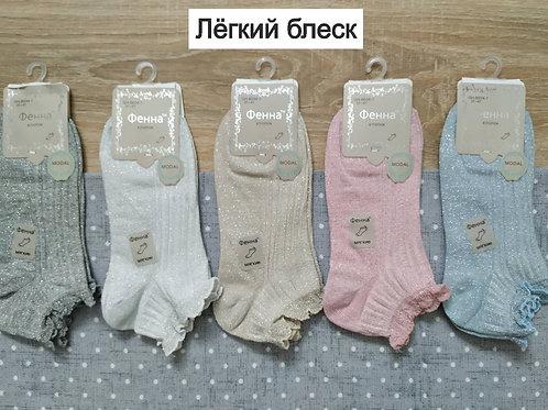 Женские укороченные носочки очень красивые с блестящей нитью и резинкой с рюшами