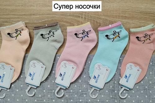 Детские хлопковые носки укороченные Собачка. Артикул C664