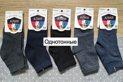 Носки детские однотонные. Артикул С63
