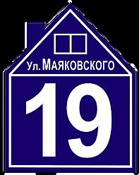 adresnaya_tablichka_nomer_domik.png