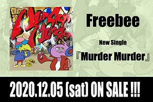 MurderMurder宣伝画像.png