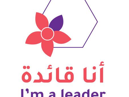 برنامج أنا قائدة