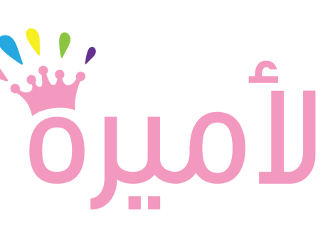 برنامج الأميرة – المستوى الثاني