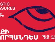 Презентация книги в Ереване