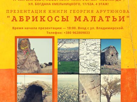 """Презентация книги """"Абрикосы Малатьи"""" в Киеве"""
