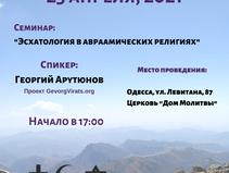 """Семинар: """"Эсхатология в авраамических религиях"""""""